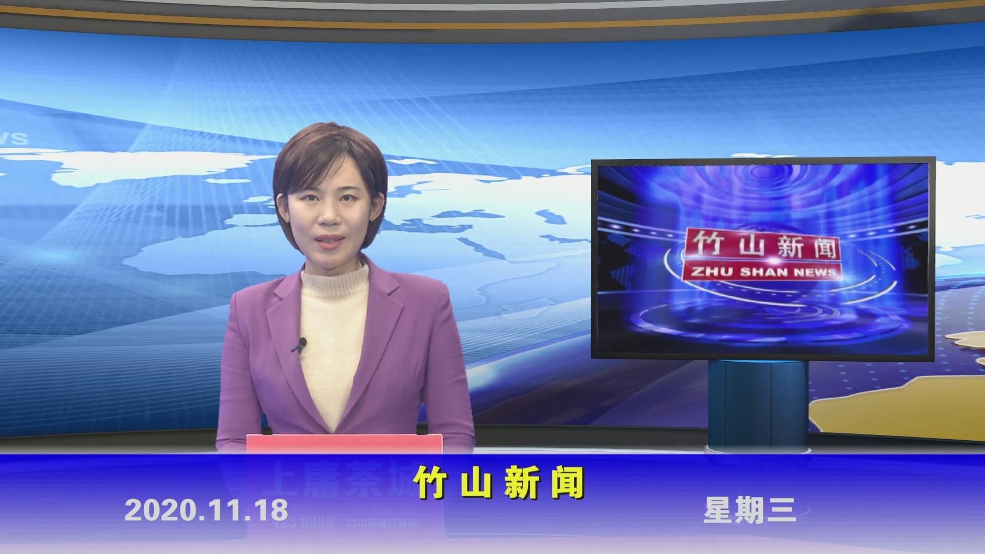 竹山新聞丨2020年11月18日