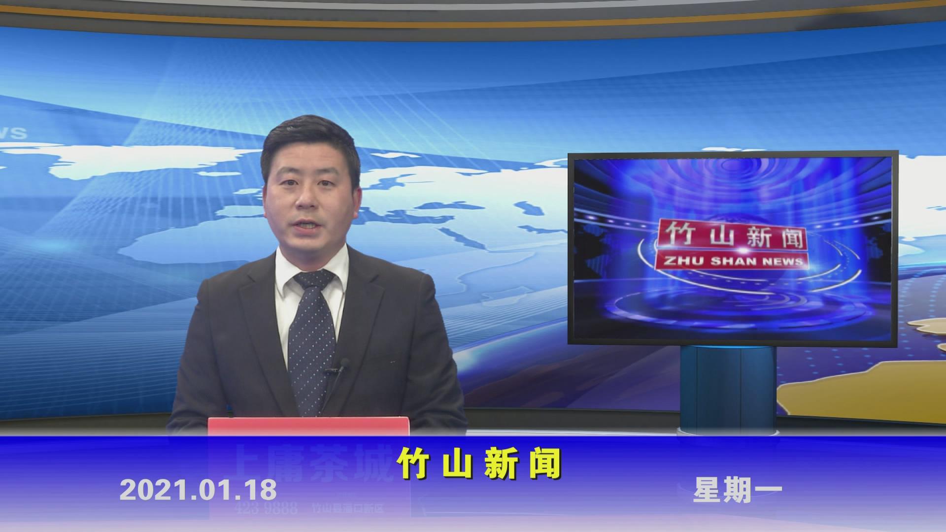 竹山新闻丨2021年1月18日