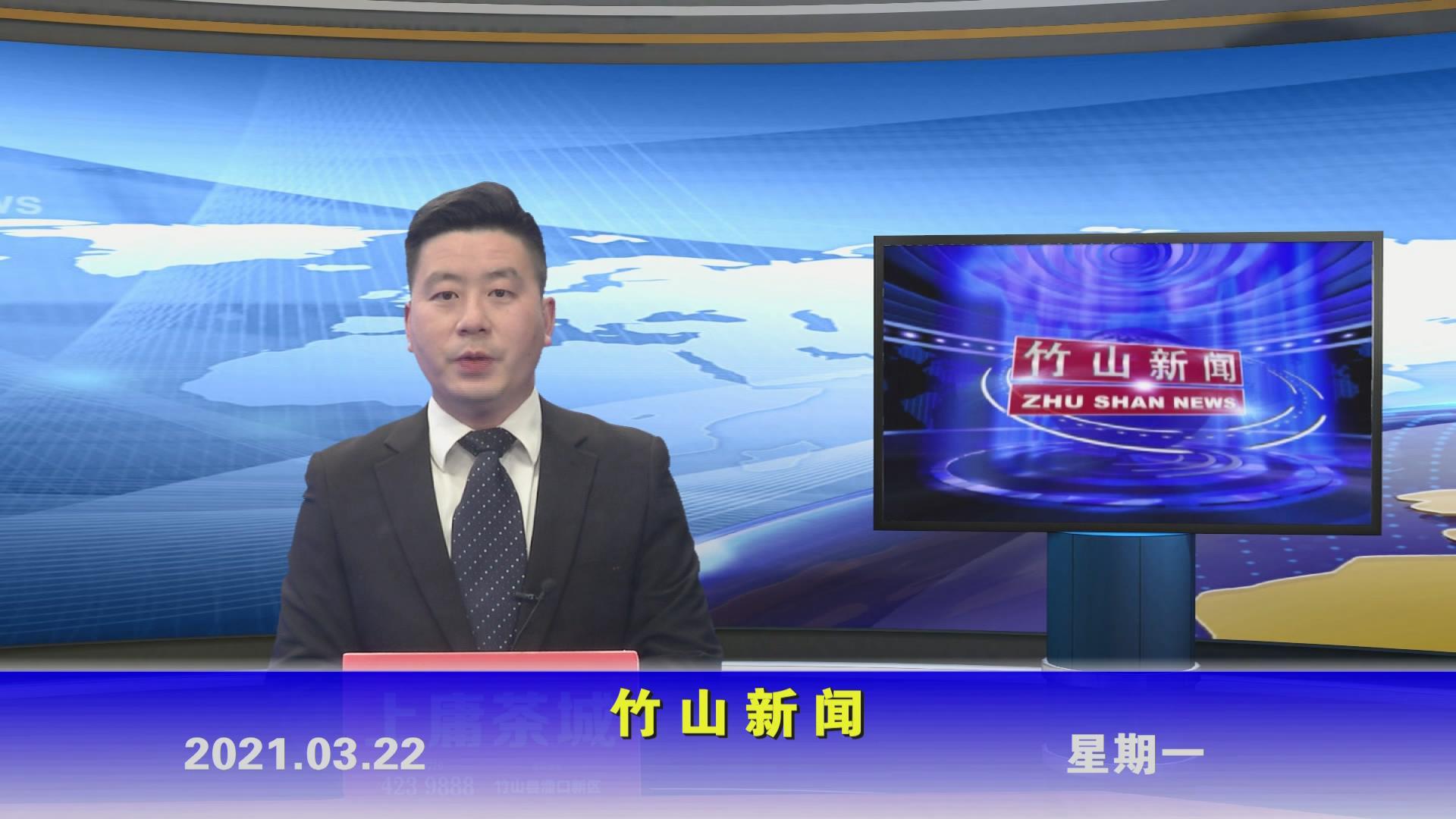 竹山新闻丨2021年3月22日