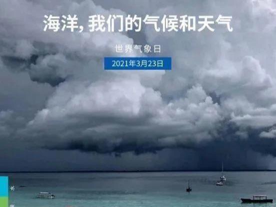 """竹山县气象局邀您关注""""海洋、我们的气候和天气"""""""