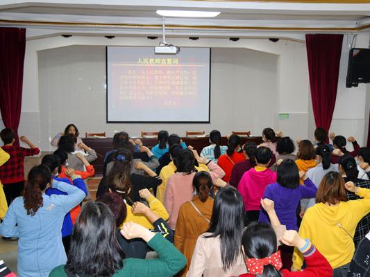 县实验幼儿园举行师德师风主题教育活动启动仪式