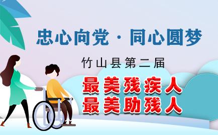 竹山县第二届最美残疾人·最美助残人