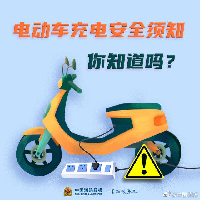 电动车安全充电须知,你知道吗?