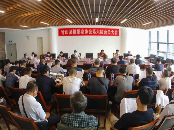 竹山摄影家协会第六届会员大会召开