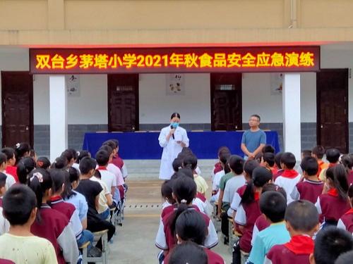 双台乡茅塔小学开展食品安全专题讲座