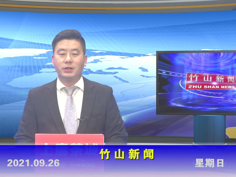 竹山新闻丨2021年9月26日