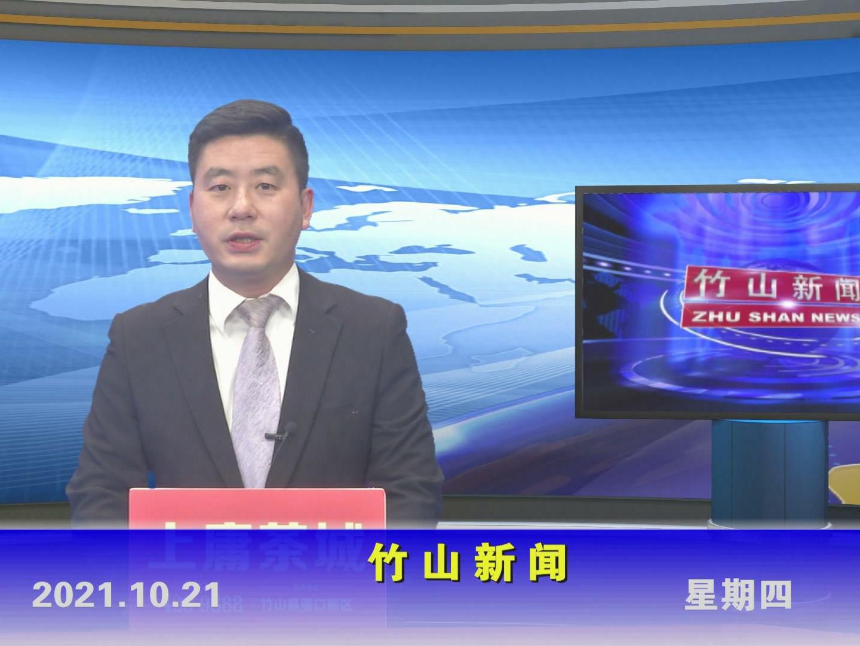 竹山新闻丨2021年10月21日