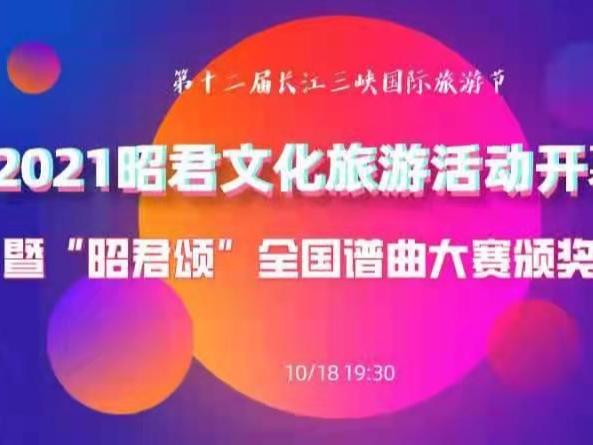 """直播 """"昭君颂""""全国谱曲大赛颁奖晚会"""