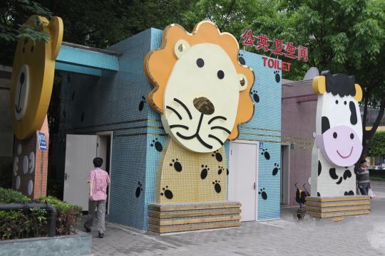 """重庆动物园公厕获中国""""最美公厕""""创意奖"""