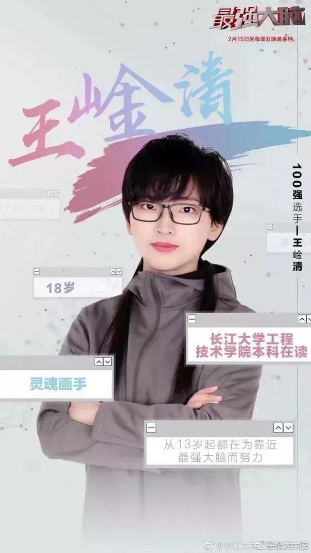 """长江大学学子亮相《最强大脑》上演""""逆袭神话"""""""