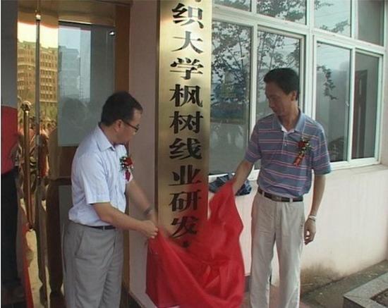 相继组建武汉纺织大学枫树线业研发中心,湖北省缝纫线工程技术研究
