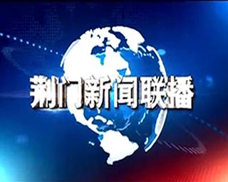 荆门新闻联播