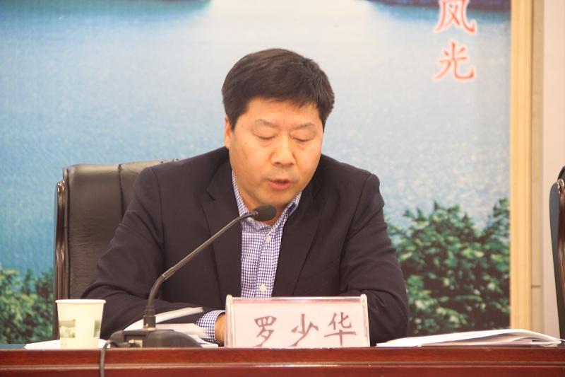 市政府副秘书长罗少华同志主持一阶段会议