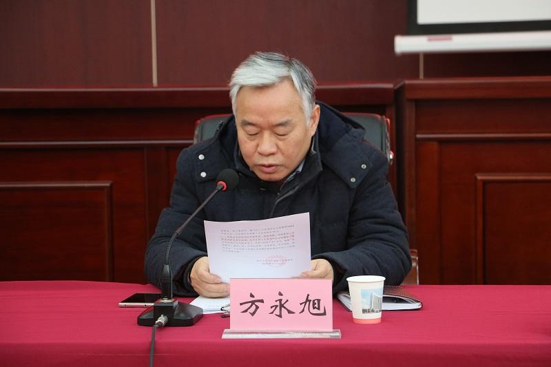 市人社局党组成员、副局长方永旭同志宣读《荆门市人力资源和社会保障局关于