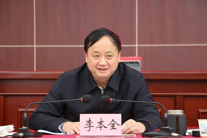 市人社局党组书记、局长,市公务员局局长李本全同志作主体报告