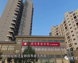 红霞飞舞蹈学校