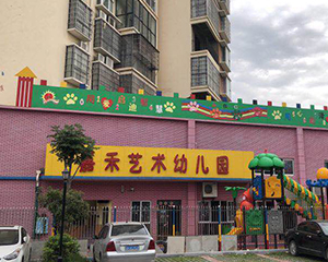 嘉禾艺术幼儿园