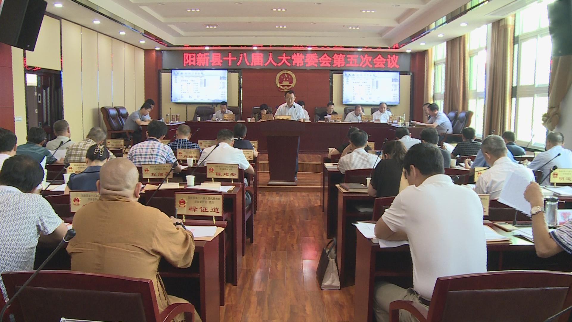 县十八届人大常委会召开第五次会议