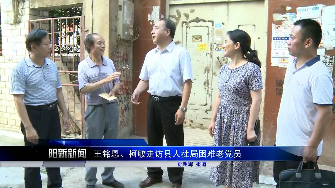 王铭恩、柯敏走访县人社局困难老党员