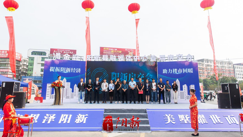 涌金府·陽新融媒體中心首屆房交會在蓮花廣場舉行