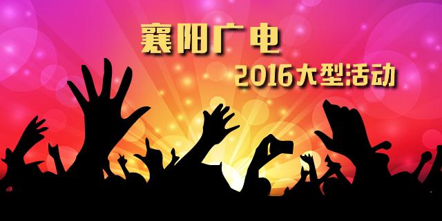 襄阳广电2016大型活动