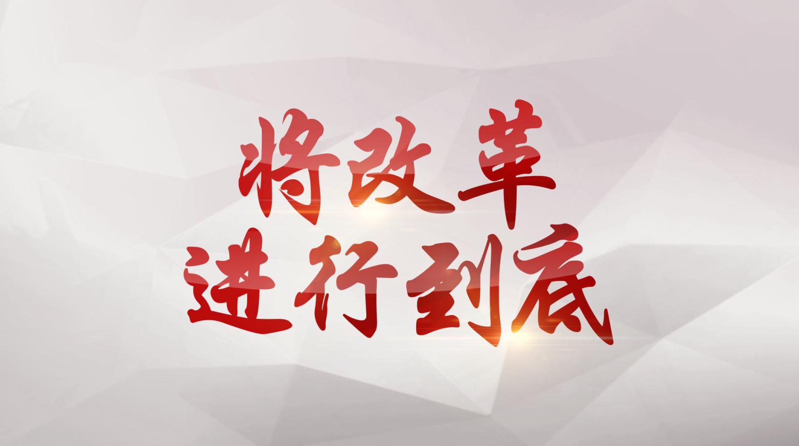 十集政论专题片《将改革进行到底》