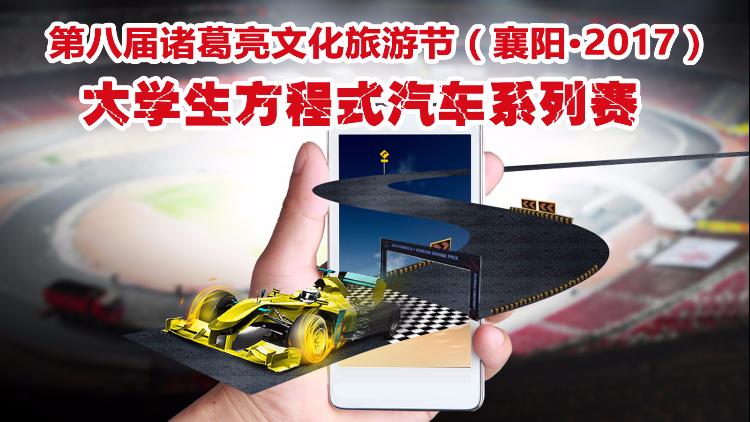 【回放】 中国大学生方程式汽车系列赛闭幕式