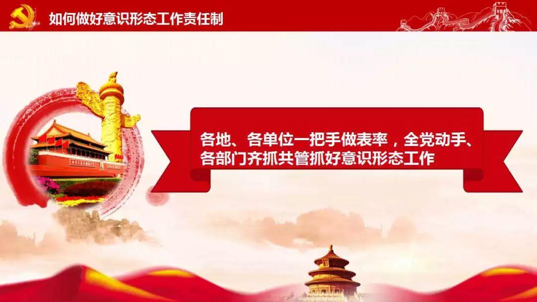 【新时代湖北讲习所(襄阳)襄阳市中心医院第三讲】做好新形势下意识形