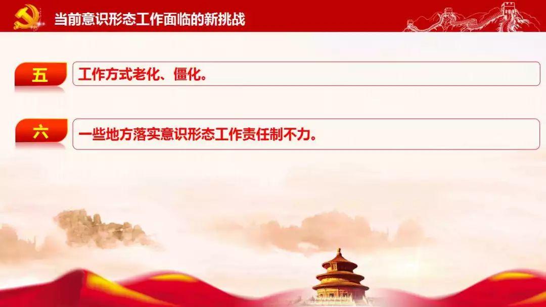 【新时代湖北讲习所(襄阳)襄阳市中心医院第三讲】做好新形势下意识