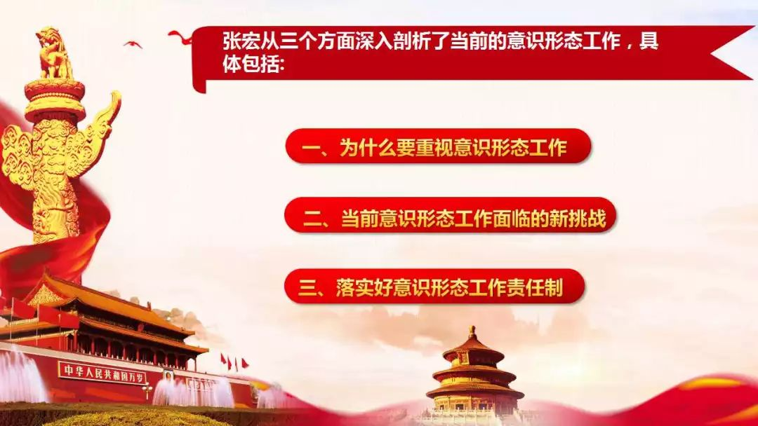 「新时代湖北讲习所」【襄阳市中心医院第三讲】做好新形势下意识形态