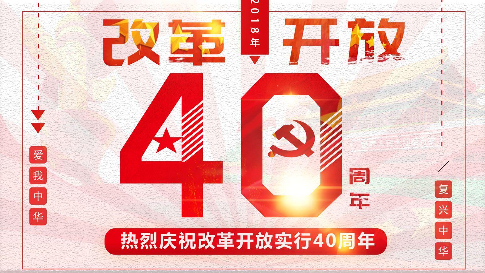 改革开放四十年