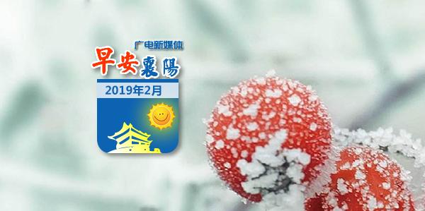 2月21日 早安·襄阳 | 3500个岗位!月薪最高一万五!襄城又一场大型招聘会来了!