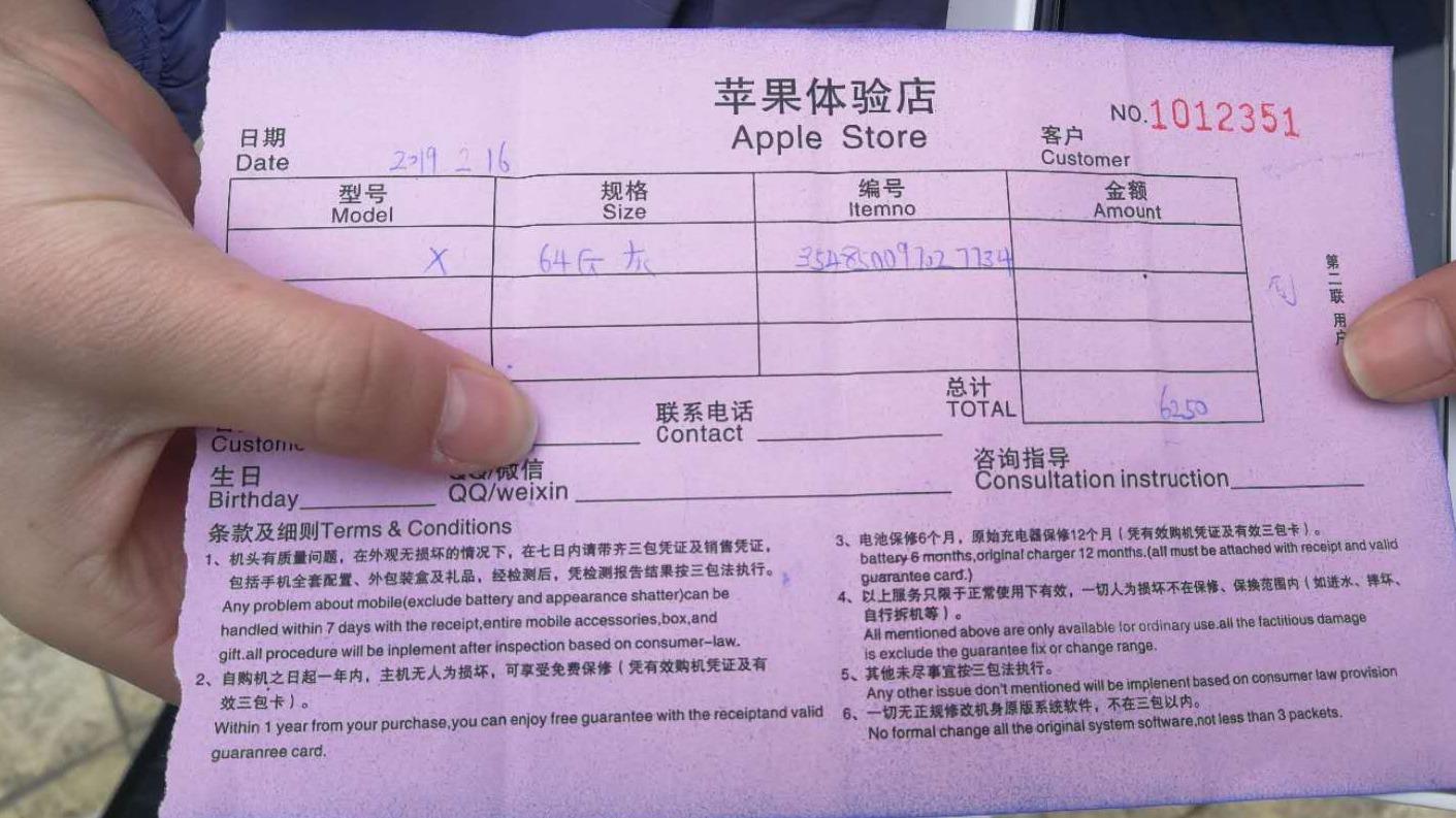 购买苹果手机未激活  退货时要收费?