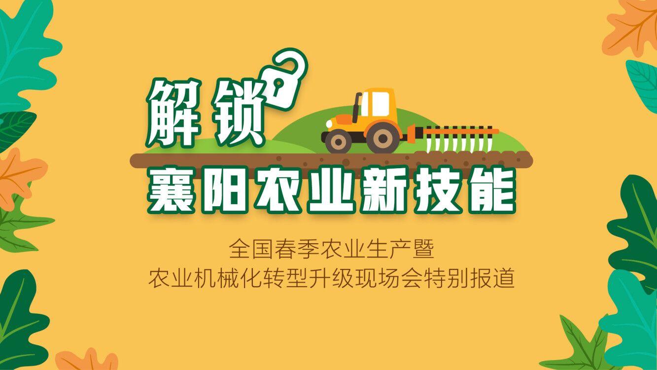 解锁襄阳农业新技能
