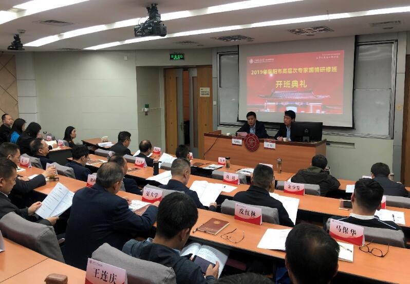 2019襄阳高层次专家国情研修班在上海举办