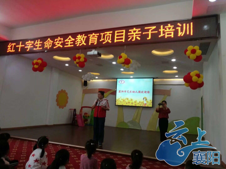 襄阳开展红十字生命安全教育亲子培训