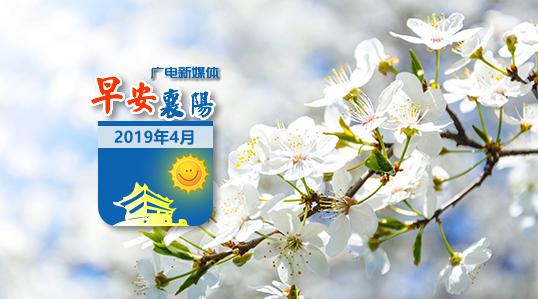 4月23日 早安·襄阳(语音版)|4家共享单车被点名!再不整改就要被逐出襄阳了