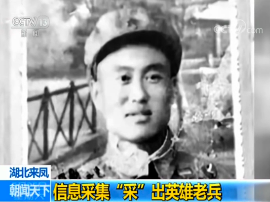 """信息采集""""采""""出战斗英雄 ?95岁老兵张富清深藏功名数十载:我没有资格炫耀自己"""