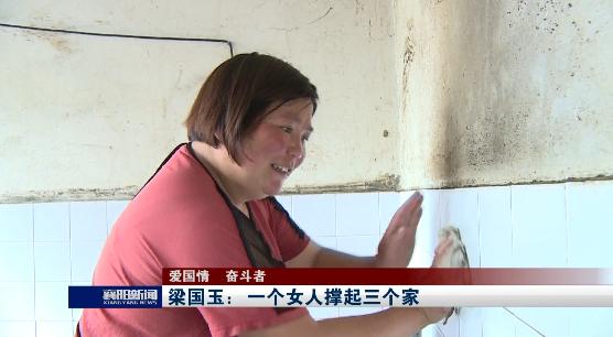 【爱国情  奋斗者】梁国玉:一个女人撑起三个家