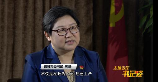 襄阳广电重磅推出严肃话题访谈节目《主体责任书记谈》 首期聚焦项目长负责制