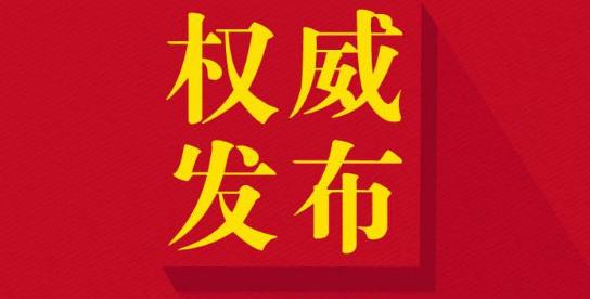 權威發布!樊城區2019年秋季義務教育新生入學須知