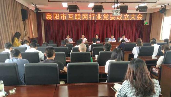 襄阳市互联网行业党委成立