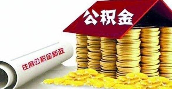 襄阳市7月起执行新的公积金缴存基数