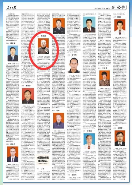 第七届全国道德模范候选人公示 襄阳熊子勋上榜