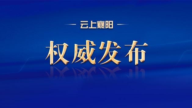 襄阳解除重污染天气Ⅲ级(黄色)预警