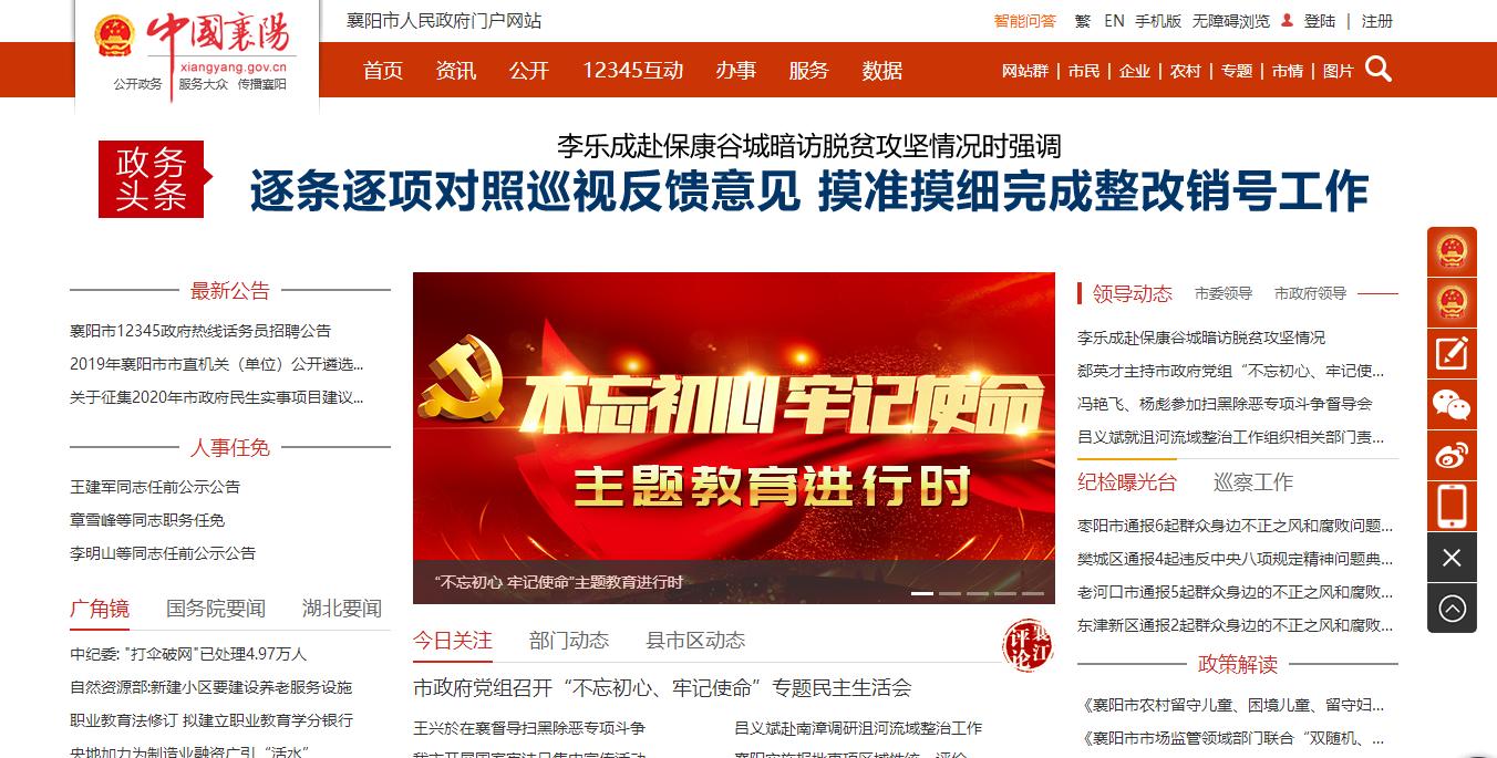 2019中国政府网站绩效评估成绩揭晓 襄阳政府网名列全国第八、湖北省第一
