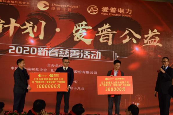 """""""授渔计划·爱普公益""""新春慈善活动在京举行"""