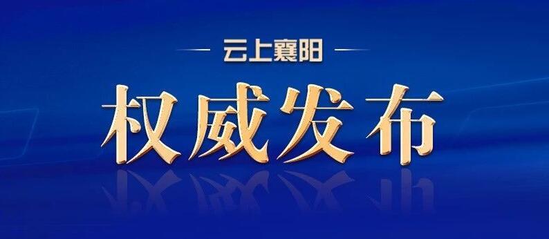 权威发布|1月20日起,湖北省高速公路报警服务热线正式变更