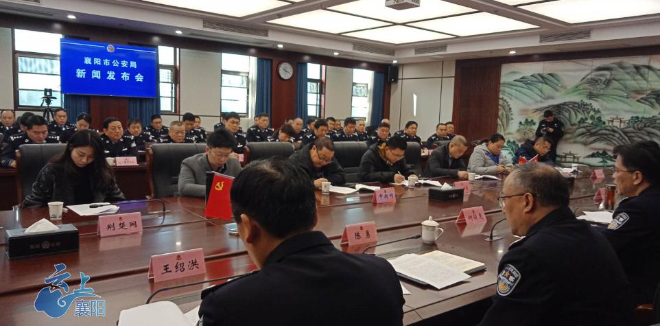 襄阳市公安局召开新闻发布会
