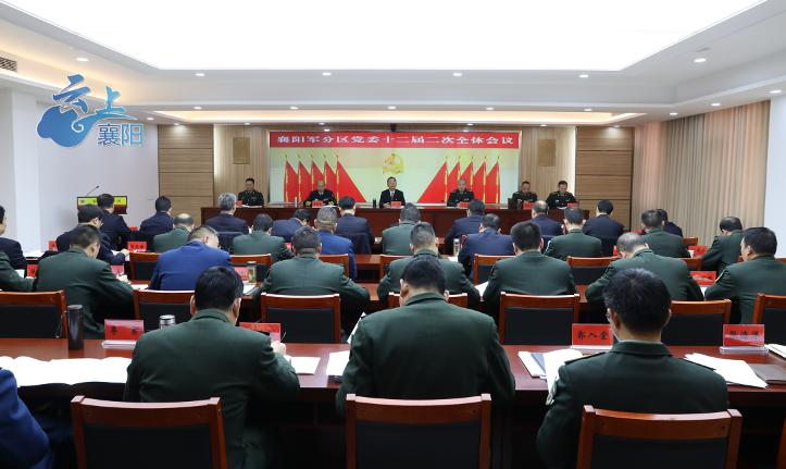 襄阳军分区党委十二届二次全体(扩大)会议召开
